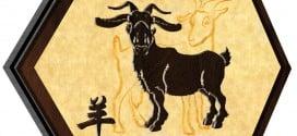 Goat 2018